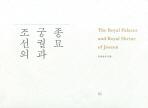 조선의 궁궐과 종묘