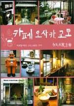 카페 오사카 교토 : 커피향 따라 고도古都를 가다