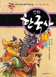 만화 한국사. 16: 조선편(연산군의 폭정과 임진왜란)