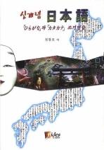 신개념 일본어: 히라가나와 가타가나 쓰기연습
