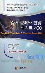 영어 경배와 찬양 베스트 400(소)(스프링)