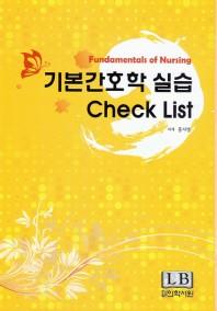 기본간호학 실습 체크 리스트(Check List)
