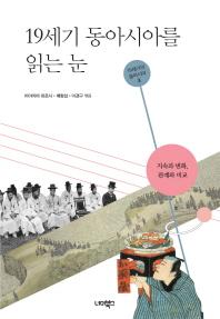 19세기 동아시아를 읽는 눈
