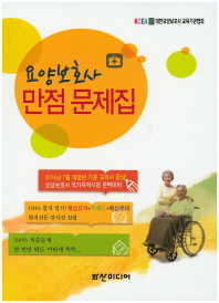 요양보호사 만점 문제집