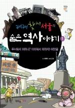 구석구석 찾아낸 서울의 숨은 역사 이야기. 1