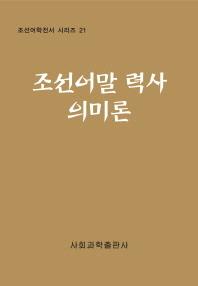조선어말 력사 의미론