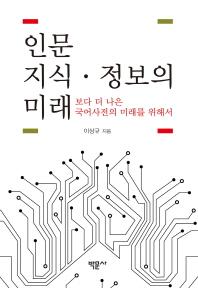 인문 지식 정보의 미래