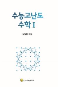 수능고난도 고등 수학1(2020)