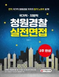 청원경찰 실전면접 2주 완성(국가직ㆍ지방직)(2020)
