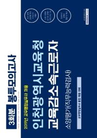 인천광역시교육청 교육감소속근로자 소양평가(직무능력검사)봉투모의고사(2019)