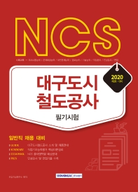 NCS 대구도시철도공사 필기시험(2020)