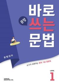 중학 영어문법 Level. 1(2021)
