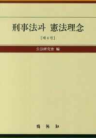 형사법과 헌법이념. 4