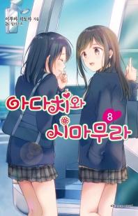아다치와 시마무라. 8