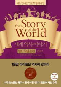 세계 역사 이야기 영어리딩훈련: 중세. 2