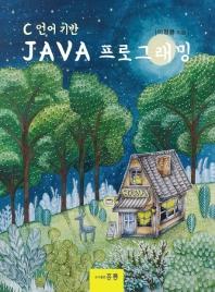 C언어 기반 JAVA 프로그래밍