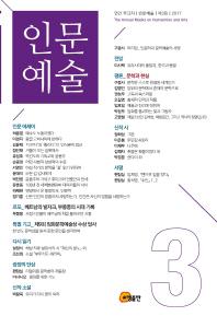 무크지 인문예술 제3집(2017)