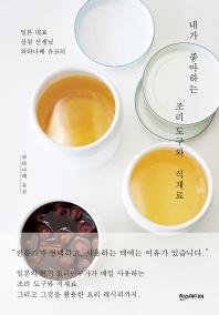 일본 대표 살림 선생님 와타나베 유코의 내가 좋아하는 조리 도구와 식재료