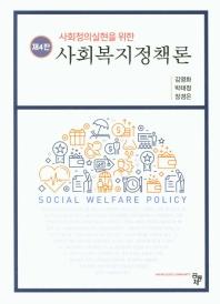 사회정의실현을 위한 사회복지정책론