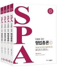 SPA 형법 총론+각론 세트(2022)