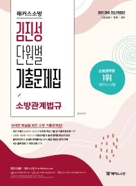 해커스소방 소방관계법규 김진성 단원별 기출문제집(2021)
