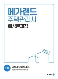 메가랜드 공동주택시설개론 예상문제집(주택관리사 1차)(2021)