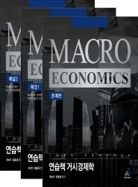 연습책 거시경제학 문제편+해설1+해설2 세트