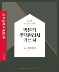 2022 박문각 주택관리사 기본서 1차 회계원리