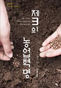 제3의 농업혁명