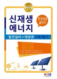 한권으로 끝내기 신재생에너지 발전설비 태양광 1차 필기