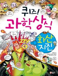 퀴즈! 과학상식. 24: 화산 지진