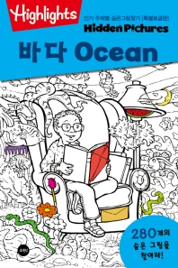 Highlights 인기 주제별 숨은그림찾기: 바다(Ocean)(특별보급판)