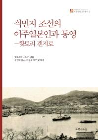 식민지 조선의 이주일본인과 통영