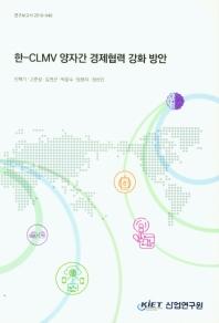 한-CLMV 양자간 경제협력 강화 방안