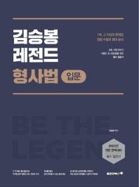 김승봉 레전드 형사법(입문)(2022)