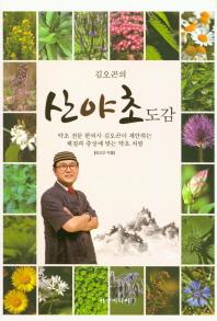 김오곤의 산야초도감