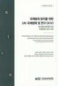 국제범죄 방지를 위한 UN 국제협력 및 연구. 14: 한국형사 정책연구원 국제포럼 성과 사업