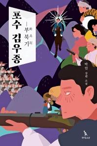 포수 김우종: 부북기