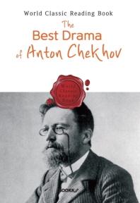 안톤 체호프 4대 희곡 : The Best Drama of Anton Chekhov (영문판)
