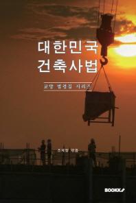대한민국 건축사법 : 교양 법령집 시리즈