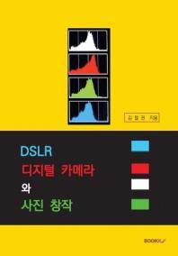 DSLR 디지털 카메라 와 사진창작 (컬러판)