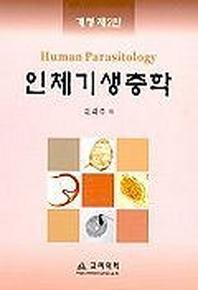 인체기생충학(개정제2판)