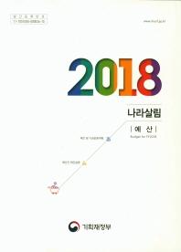나라살림: 예산(2018)