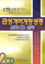 금성개역개정성경(신약)(MP3 CD2장)