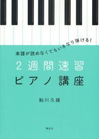2週間速習ピアノ講座 樂譜が讀めなくてもいきなり彈ける!