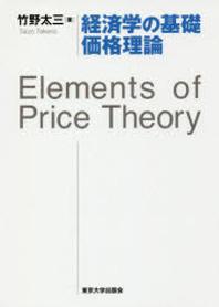 經濟學の基礎 價格理論