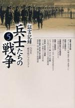 證言記錄兵士たちの戰爭 5