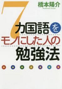 7カ國語をモノにした人の勉强法