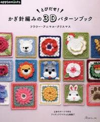 とびだせ!かぎ針編みの3Dパタ-ンブック フラワ-.アニマル.クリスマス