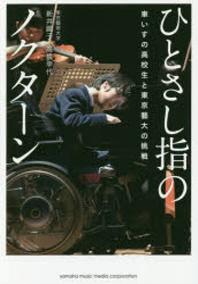 ひとさし指のノクタ-ン 車いすの高校生と東京藝大の挑戰